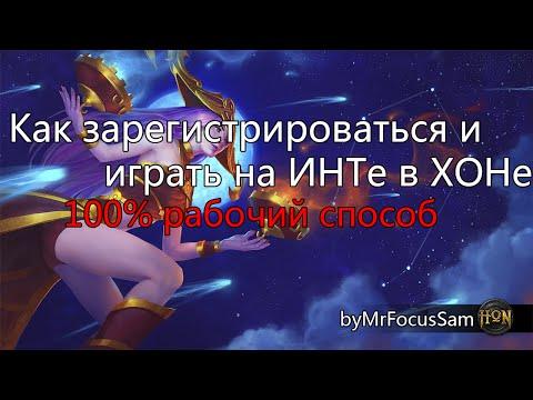 видео: Как зарегистрироваться и играть на ИНТ сервере ХоНа bymrfocussam (100% рабочий способ!)