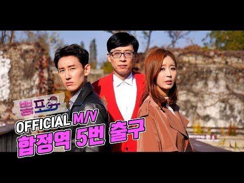 "[Official MV] 유산슬 ""합정역 5번 출구"""