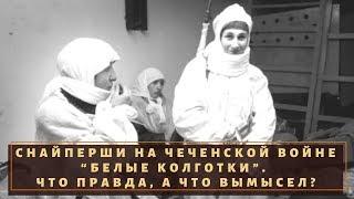 """Снайперши """"Белые колготки"""" в Чечне. Сколько получали и как работали?"""
