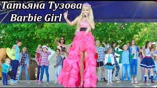 БАРБИ МИР ( Barbie girl русская версия  Aqua ) Татьяна Тузова