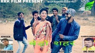 New nagpuri HD video album ( Bero sahar)