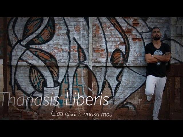 Θανασης Λυμπερης - Γιατι Εισαι Η Ανασα Μου/Thanasis Limperis - Giati Eisai H Anasa Mou