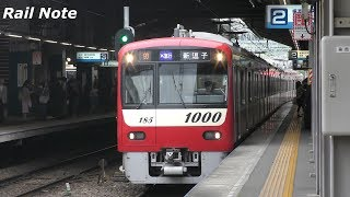 京急1000形16次車雨の金沢文庫駅発着/Keikyu 1000 Series 16th-batch at Kanazawa-bunko Station/2017.05.13