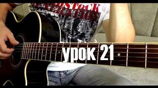 Tokio Hotel - Rette Mich урок на гитаре (21)
