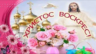 ПАСХА Христос Воскрес Красивые и добрые пасхальные видео поздравления музыкальные открытки #gluser