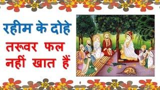 Rahim Ke Dohe - Taruvar Phal Nahi Khaat Hai
