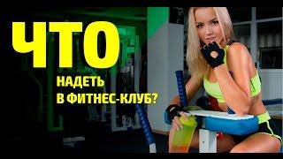 Что надеть в фитнес-клуб?