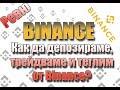 Binance - Как да депозираме, трейдваме и теглим от Binance?