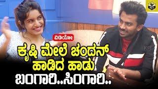 Chandan Shetty New Song On Krishi Thapanda | Bigg Boss Kannada Winner | Chandan Shetty Latest Song