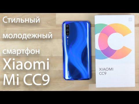 Xiaomi Mi CC9 - стильный молодежный смартфон с NFC и крутой фронталкой, стоит ли он своих денег?