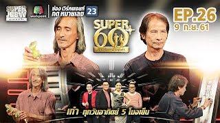 SUPER 60+ อัจฉริยะพันธ์ุเก๋า | EP.26 | 09 ก.ย. 61 Full HD