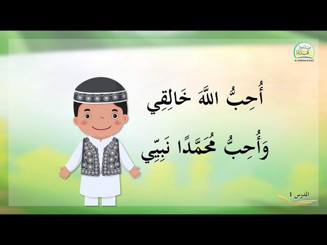 الثقافة الإسلامية الجزء 1 الدرس الأول أنا مسلم صغير
