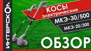газонокосилка Interskol MKE-20/300