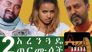 Hulet Arenguade Termusoch - Ethiopian Movie