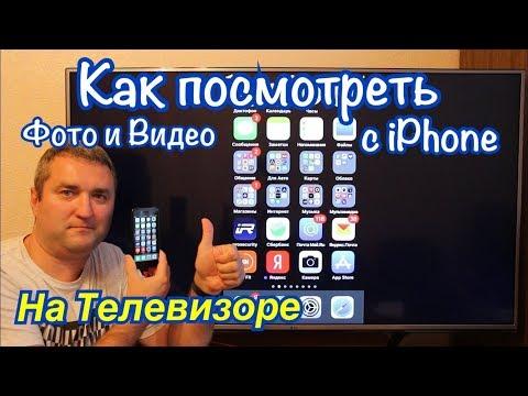 Как смотреть фото на телевизоре с айфона