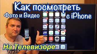 Смотрим видео и фото с iPhone на телевизоре с помощью адаптера. PHONE LINK