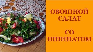 Простой салат. Овощной салат со шпинатом. Просто и вкусно.