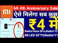 Xiaomi Redmi Note 5 Pro ₹4 Sale। How to participate in Mi 4th Anniversary Rs.4 Sale (Tips & Tricks)