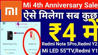 Xiaomi Redmi Note 5 Pro ₹4 Sale। How to participate in Mi 4th Anniversary Rs.4 Sale (Tips & Tricks)