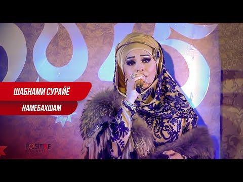 Шабнами Сурайё - Намебахшам | Shabnami Surayo - Namebakhsham