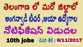 telangana anganwadi teacher jobs notification 2017||anganwadi teacher, helper jobs|| employment news