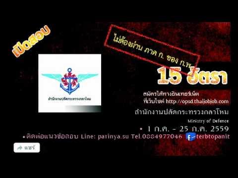 สำนักงานปลัดกระทรวงกลาโหม รับสมัครสอบงานราชการ 15 อัตรา2559