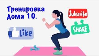 Домашняя тренировка 10