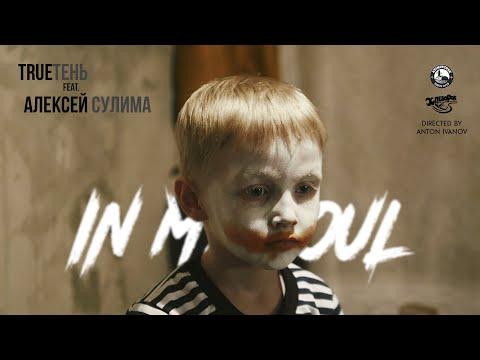 Смотреть клип Trueтень & Алексей Сулима - In My Soul
