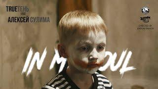 TRUEтень & Алексей Сулима - In My Soul