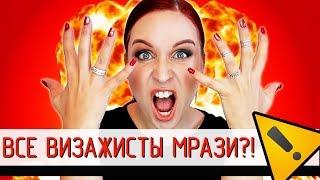 Этика визажиста: БУДЬ МРАЗЬЮ! //Angelofreniya