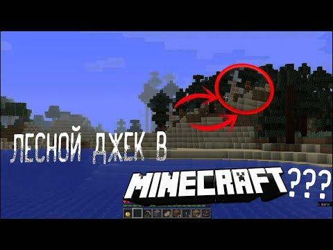 ОН ОСТАВЛЯЛ ПОСЛЕ СЕБЯ ТЫКВЫ!!! | ЛЕСНОЙ ДЖЕК (2 часть)/Minecraft #19