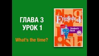 Английский язык 4 класс Кузовлев Юнит 3 урок 1 #английскийязык4класс #кузовлев #учебник_english4