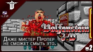 ZA •LIVE | Wolfenstein 3D (1992). Стрим 2-й (15.01.18)