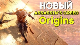 Assassin s Creed Origins Прохождение  УБИЙСТВО ПРОРОКА В Египте Xbox One X E3 2017