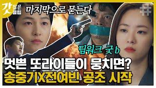 [#빈센조] 송중기 X 전여빈이 뭉치면 일어나는 일🔫 한국에서 총 들고 다니는 찐 광기 변호사들의 기깔나는 팀워크   #갓잡은클립 #샾잉   CJ ENM 210228 방송