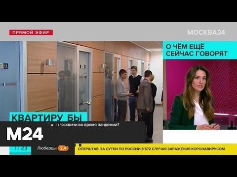 Какое жилье покупают москвичи во время пандемии коронавируса - Москва 24