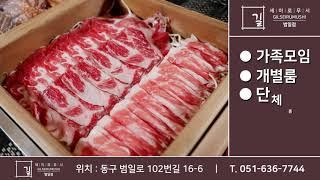 694_범일동편백찜_범일동한식집_범일동맛집_범일동애견동…
