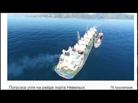 Порт Невельск. Угольные россыпи на дне Татарского пролива.
