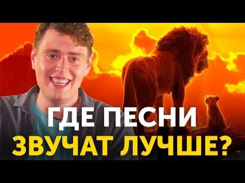 «Король лев»: как изменились песни детства и голоса героев мультфильма?