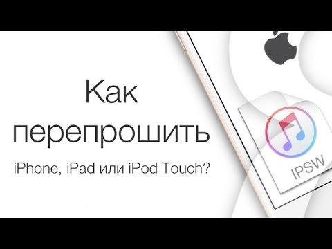 Как заново обновить айфон