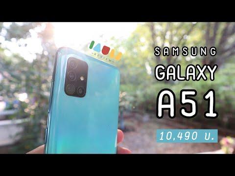 รีวิว Galaxy A51 | 10,490 บ. รูปสวย เลนส์ครบ จบมั๊ย ? - วันที่ 09 Feb 2020