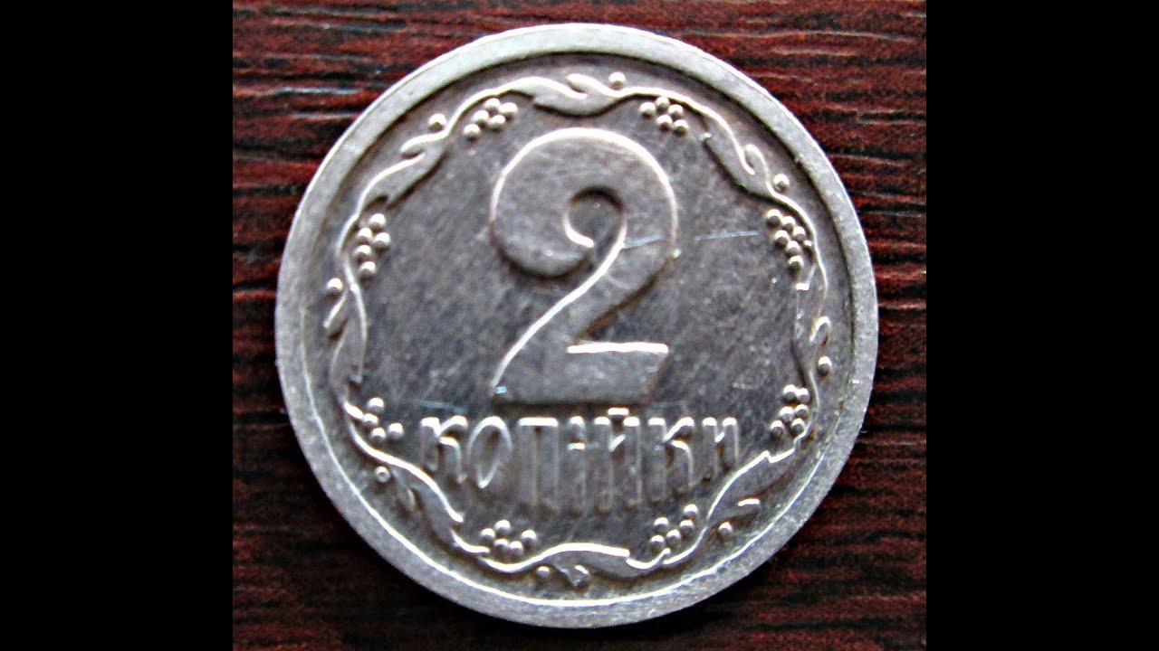 Цена 2 копеек 1993 года украина современные ценные монеты