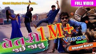 Vetri Jai Janu | 2017 Lattest Song | Dhaval Barot | Mahi Digital