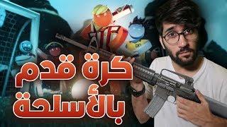 لعبت كرة قدم بالأسلحة ⚽️🔫!! ((قتلنا واحد عربي 💔)) !! سوبربول || SuperBall