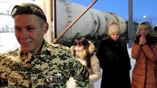 ДМБ 2018 г. Сургут встреча дембеля