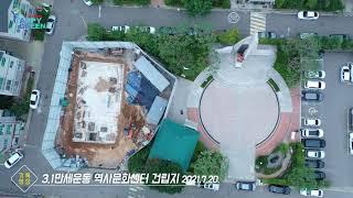 3.1만세운동 역사문화센터 건립지 [기록영상]썸네일