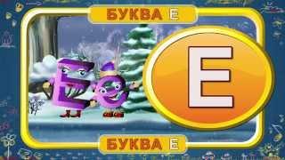 Мультіпедія. Російський алфавіт - букви Е,Ё (Уроки тітоньки Сови)