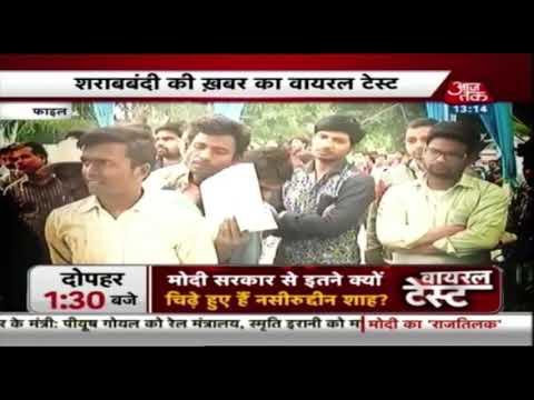क्या प्रधानमंत्री MODI ने कर दी देशभर में शराबंदी ?   Viral Test