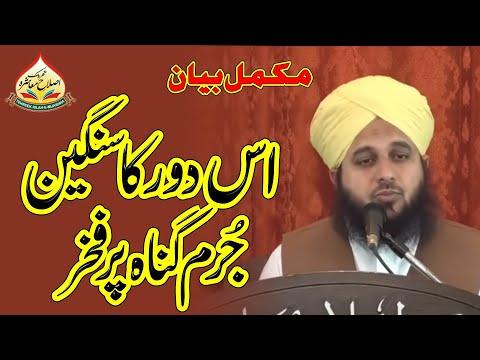 Gonah Par Fakhar