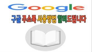 구글 주소록 사용법 스마트폰에 있는 연락처 컴퓨터 구글…